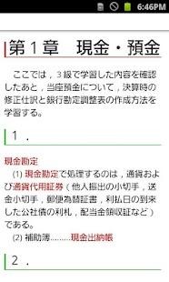ドコモゼミ 資格 簿記3級 基本編