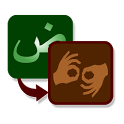 Arab Deaf Sign Interpreter icon