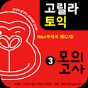 다락원 고릴라토익 모의고사 3 icon