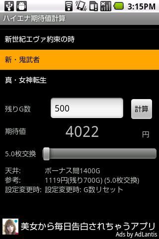 ハイエナ期待値計算- screenshot