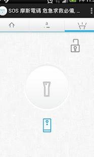 SOS Morse Code Flashlight - screenshot thumbnail