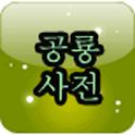 등대 공룡 백과사전 icon