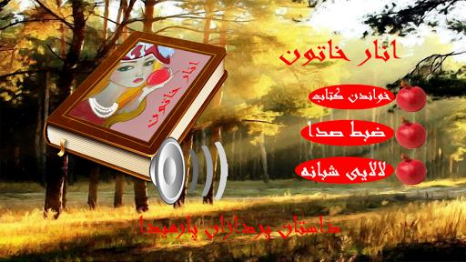 داستان صوتی مصور انار خاتون