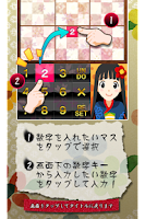 Screenshot of 定番!ナンプレ!! by GMO