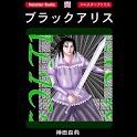 「ブラックアリス」ファンタジー漫画:神田森莉 logo