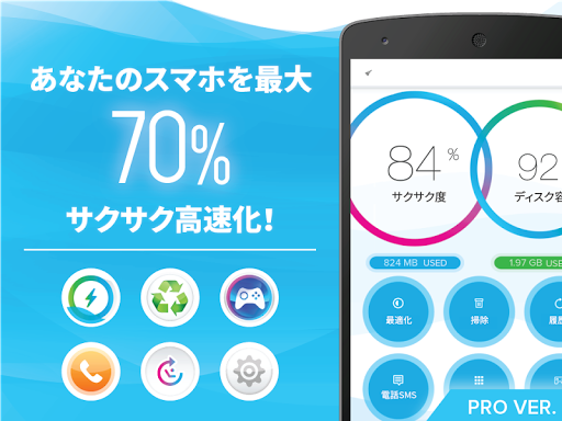 サクサクスマホ最適化Pro(メモリ開放 キャッシュ削除)
