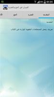 Screenshot of الميسّر في الحج والعمرة
