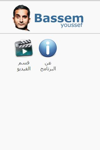 باسم Bassem - screenshot