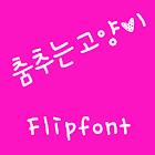M_Dancingcat Korean Flipfont icon