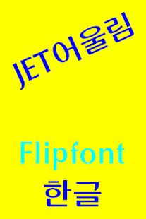 Download JETawoollim Korean FlipFont Apk 2 0,com monotype