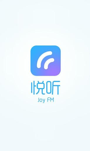玩免費音樂APP|下載悦听FM app不用錢|硬是要APP