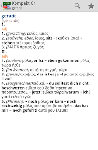 Dictionary Greek <-> German- screenshot thumbnail