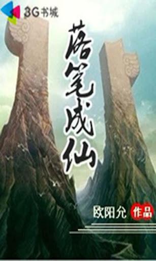 【穿越言情玄幻仙侠】落笔成仙