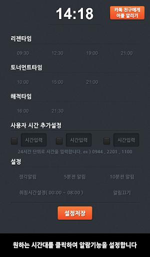 uc544uc0bcuc54cub78c 1.0.1 screenshots 7