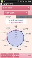 Screenshot of MyStyle☆Note 女性のための体型診断アプリ
