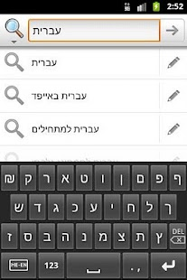 Hebrew Keyboard - screenshot thumbnail