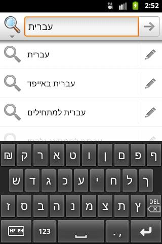 Hebrew Keyboard - screenshot