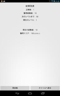 無料休闲Appの計算ゲーム|記事Game