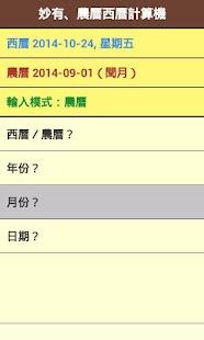 玩免費書籍APP|下載中國農曆西曆計算機 app不用錢|硬是要APP