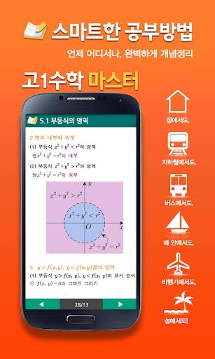 免費下載教育APP|고1수학 공식집-수학 마스터 app開箱文|APP開箱王