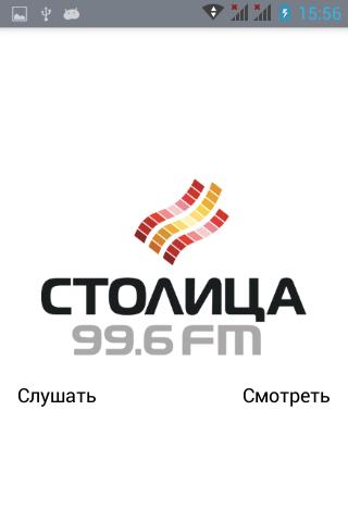 Столица FM