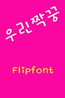 Screenshot of GFMate™ Korean Flipfont
