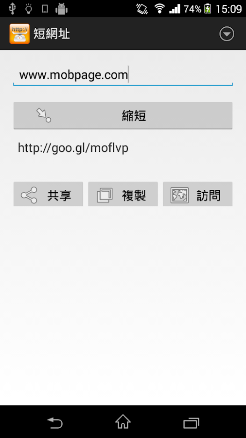 URL Shortener - Short Link- screenshot