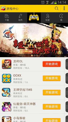 搜狐游戏中心