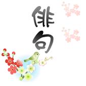 日本の俳句Free