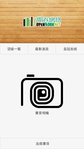 【免費生活App】OpenBookNet-APP點子