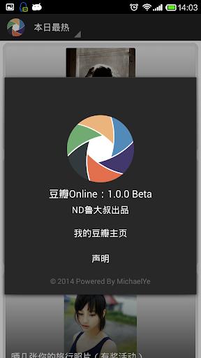 玩娛樂App 豆瓣Online免費 APP試玩