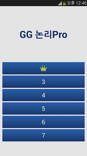 GG논리Pro