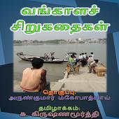 Vangaala Sirukathaigal-Tamil