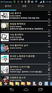 RSS리더(팟캐스트, 뉴스, 블로그 등)- screenshot thumbnail