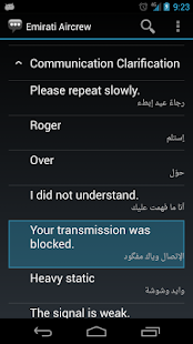 Emirati Aircrew Phrases - screenshot thumbnail