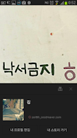 Screenshot of Aviate Black - 카카오톡 테마