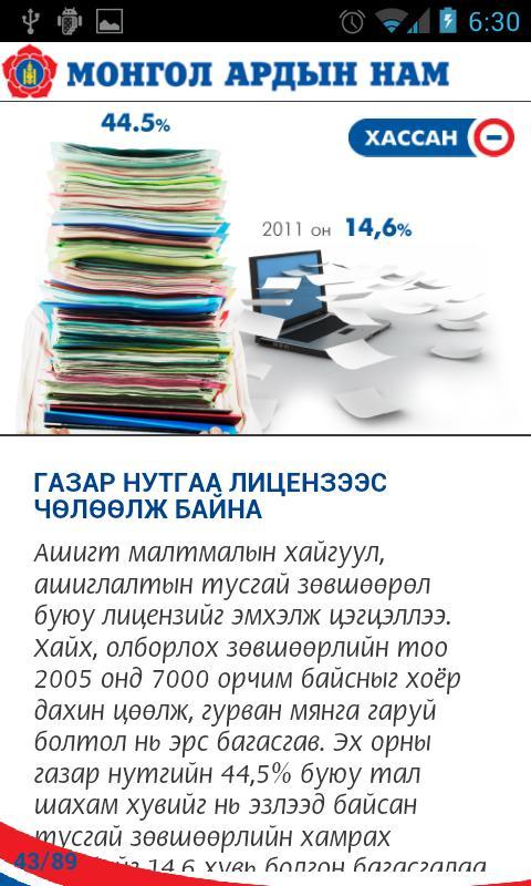 Монгол Ардын Нам - 2012 (МАН) - screenshot