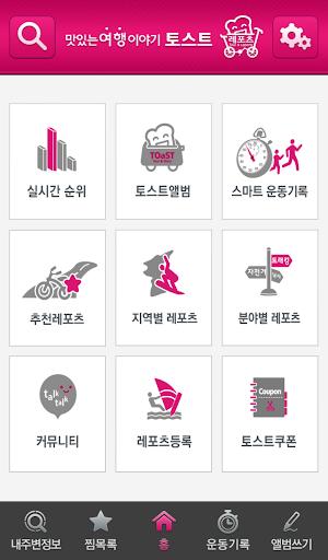 토스트 레포츠- 강원도 청정자연에서 즐기는 레포츠 소개