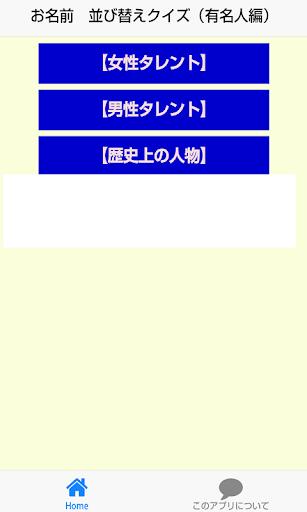 お名前 並び替えクイズ(有名人編)
