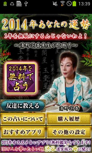 【2014年あなたの運勢】今年のあなたの1年~渋谷道玄坂の母