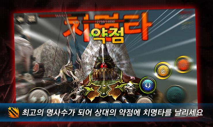 무한의 활 for Kakao- screenshot