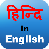 Hinglish - Type In Hindi