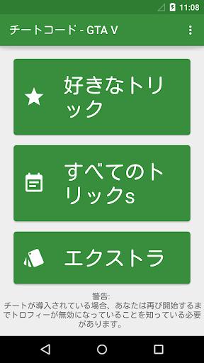 チートコード - GTA 5