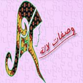 Wassafate lalla | وصفات لالة