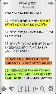 Holy Bible In Amharic - screenshot thumbnail