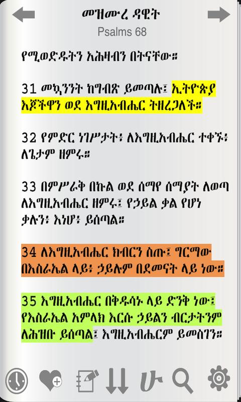 Holy Bible In Amharic- screenshot