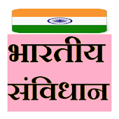 India Constitution in Hindi