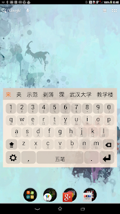 Wubi 98 keyboard plugin- screenshot thumbnail