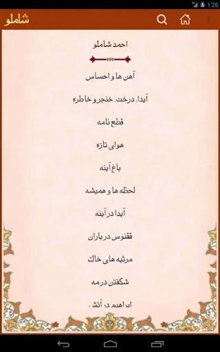 احمد شاملو - Ahmad Shamloo