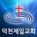 덕천제일교회 logo
